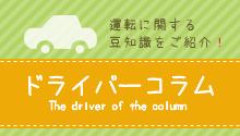 ドライバーコラム